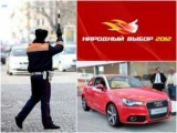 Аннотация: на Autoua стартовал «Народный выбор 2012», в новом году нас ждут новые правила, подбираем авто под профессию