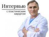 Тонкости липосакция, увеличение груди и другие проблемные вопросы в интервью с пластическим хирургом